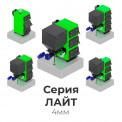 ВСКЗ Серия Лайт