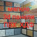 Панели стеновые